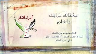 مشتاق لترابك يا شام - فرقة احرار الشام