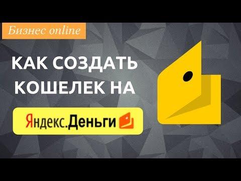 Кошелек Яндекс Деньги - регистрация и создание кошелька с нуля