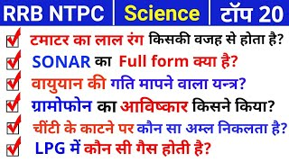 RRB NTPC Science Top 20 Questions | RRC Group D Science, Railway Science 2019 | SSC Science |