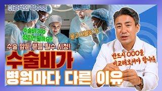 수술비가 병원마다 다른 이유! 수술비에 숨겨진 비밀 -…