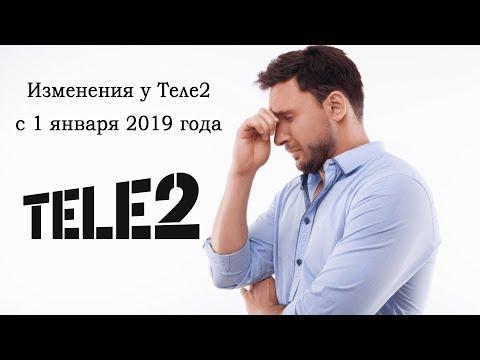 Изменения на Теле2 с 1 января 2019 года. Ничего хорошего.
