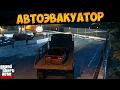 Задание с Wastelander Автоэвакуатор в GTA Online SecuroServ 193