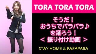DOMINO / TORA TORA TORA