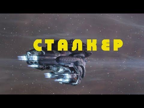 Eve Online: Stalker