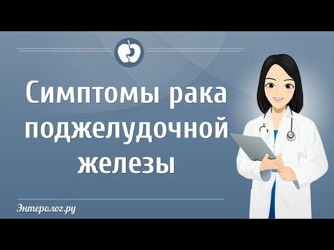 Симптомы рака матки, какие симптомы ощущаются в первую