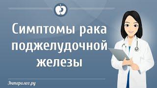 Симптомы рака поджелудочной железы | Первые признаки