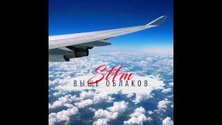 ST1M - Выше облаков