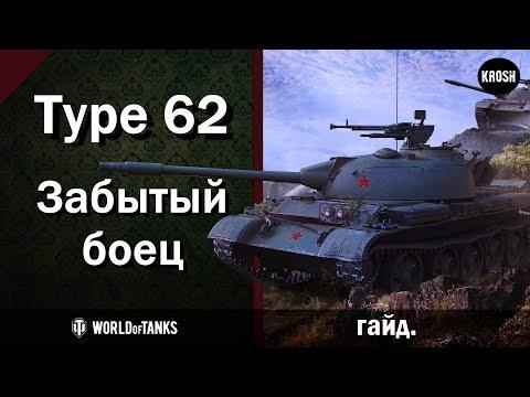 Type 62  -  Забытый боец  -  Гайд