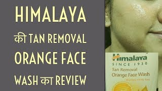 Himalaya Tan Removal Orange Face Wash Review in Hindi | Hello Friend TV