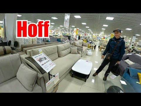 Hoff. Мебель. Цены.Обзор. Скидки. Гостинные. Прихожки. Диваны.