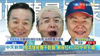 20190716中天新聞 網紅酸綠「養套殺」策略 籲「別再抹黑韓國瑜」