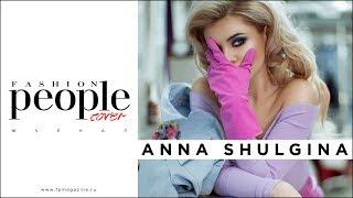 Анна Шульгина в ультрамодном проекте для Fashion People Russia + ЭКСКЛЮЗИВНОЕ интервью