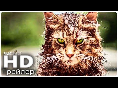 Кладбище домашних животных Русский трейлер (2019)