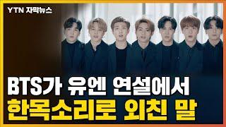 [자막뉴스] BTS가 유엔 연설에서 한목소리로 외친 말 / YTN