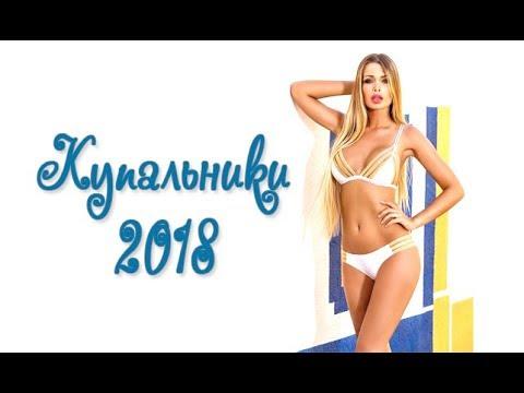 Модные купальники 2018 купить в интернет магазине