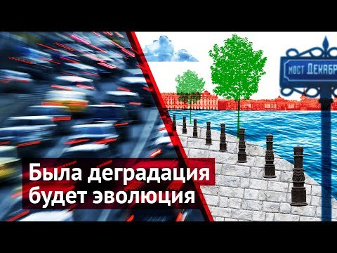 Как спасти Петербург: практические советы
