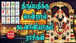 திருப்பதி சென்று வந்தால் கடனாளி ஆகும் ராசிகள்  Tiruppati Temple  ஜோதிடம்  ஜாதகம்  Anmegam  Rasi