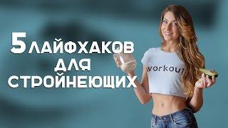 Как похудеть ? 5 лайфхаков для стройнеющих  [Лаборатория Workout]