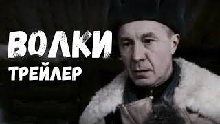 ТРЕЙЛЕР | ВОЛКИ | Остросюжетный фильм | Золото БЕЛАРУСЬФИЛЬМА