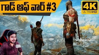 God Of War Game Play By Vikram Aditya | VA Game World | In Telugu | Vikram Aditya | EP#22