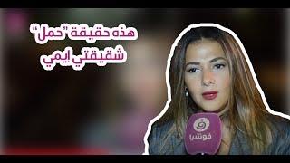 دنيا سمير غانم تكشف حقيقة حمل شقيقتها إيمي.. وهذا ما قالته لفوشيا!