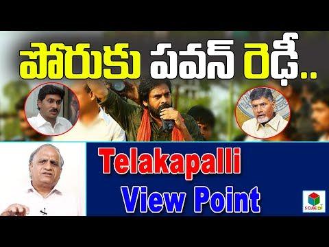 Telakapalli Viewpoint On Janasena Porata Yatra #PawanKalyan At Srikakulam | AP Politics | S Cube TV