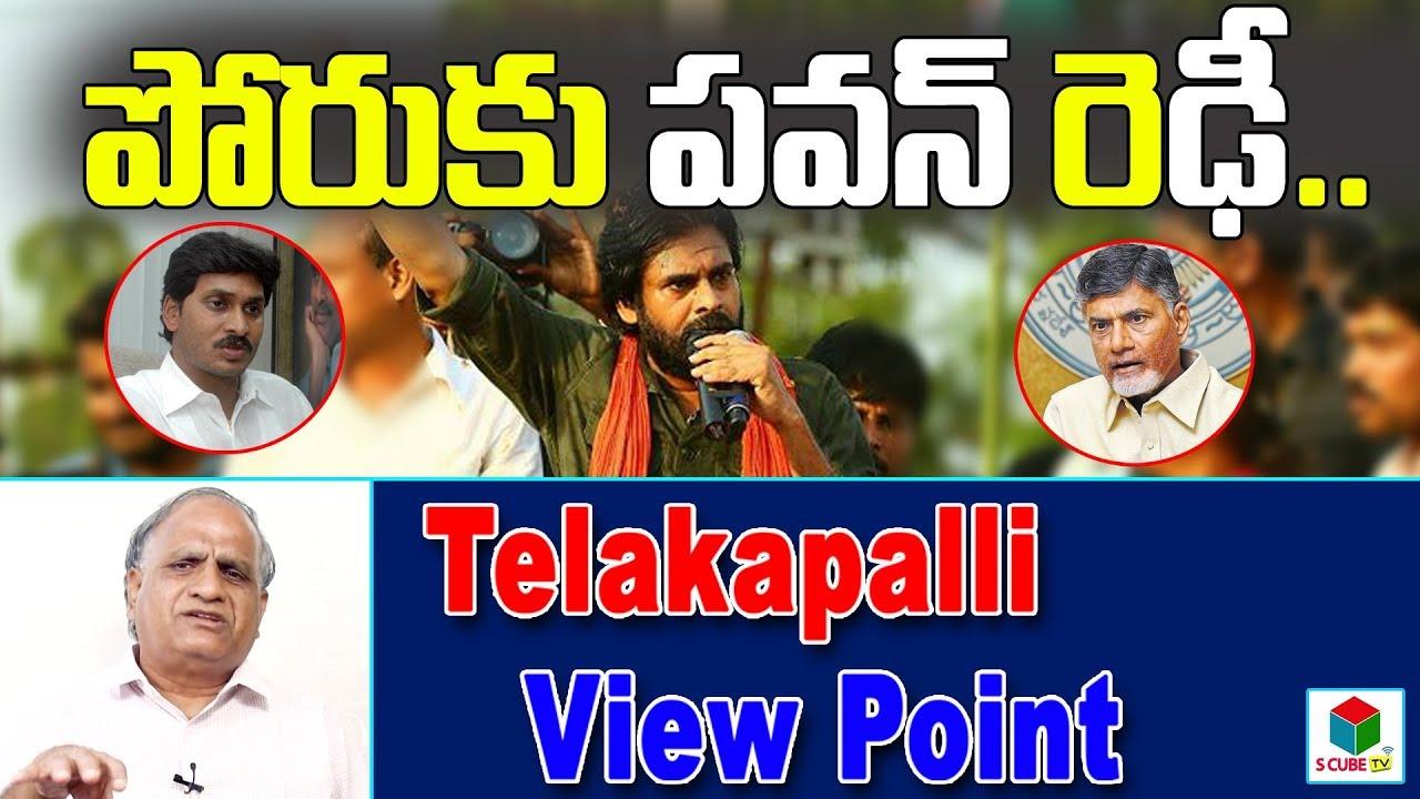 Telakapalli Viewpoint On Janasena Porata Yatra #PawanKalyan At Srikakulam   AP Politics   S Cube TV