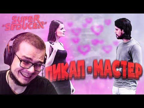 ПИКАП-МАСТЕР СНОВА В ДЕЛЕ! (SUPER SEDUCER)