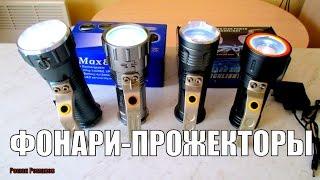 LED ФОНАРИ-ПРОЖЕКТОРЫ,ОБЗОР 4-РЕХ ФОНАРЕЙ.
