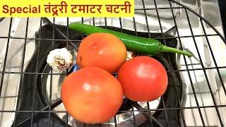 1बार ये देशी तंदूरी टमाटर की चटनी बनाकर तो देखिए बिना सब्जी के भी 4 रोटियां खायंगे-tamatar ki chatni