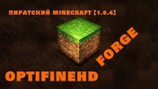 Пиратский MineCraft[1.6.4] ставим Forge, Optifine HD и другие моды