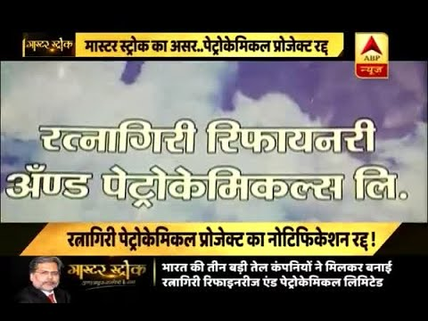 Master Stroke: Maharashtra cancels notification for Ratnagiri refinery following ABP News' report