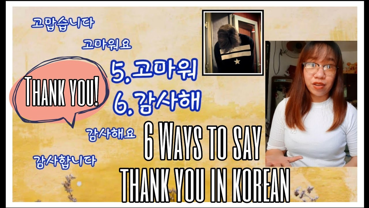 how to say thank you in korean language