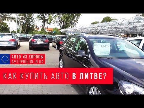 Как купить и зарегистрировать авто в Литве? / Avtoprigon.in.ua