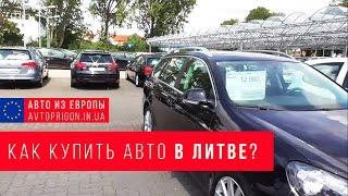 Как купить и зарегистрировать авто в Литве? / Avtoprigon.in.ua(, 2017-01-05T11:17:20.000Z)