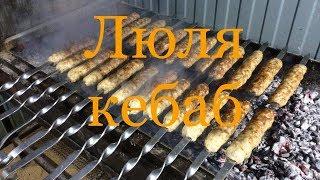 Люля Кебаб Рецепт на мангале