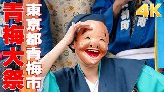 青梅大祭2018 #2 - 東京都青梅市 -【4K】 thumbnail