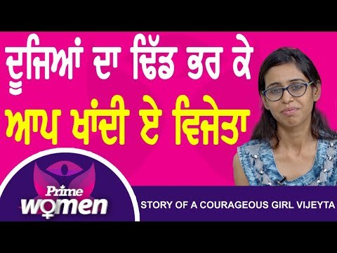 Prime Women 54 -Story of A Courageous Girl Vijeyta
