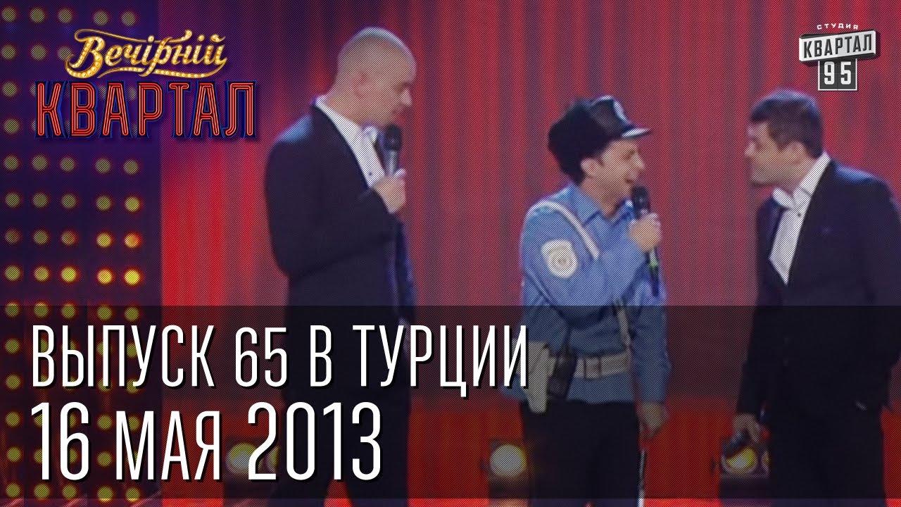 95 квартал 2013 смотреть онлайн ютуб