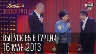 Вечерний Квартал 16.05. 2013 | полный выпуск | Турция