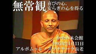無常観――悦びの心、安らぎの心を得る #スマナサーラ長老 #法話 #jtba #仏教