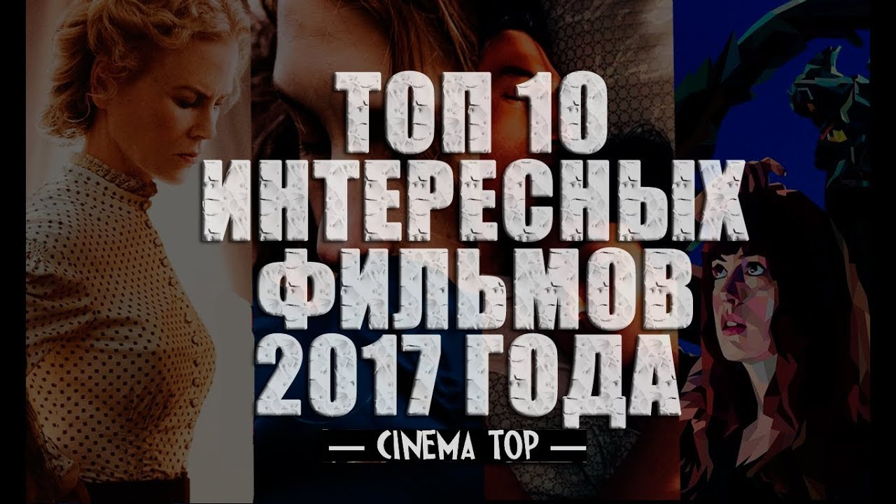 Киноитоги 2017 года: Лучшие фильмы. ТОП 10 интересных фильмов 2017