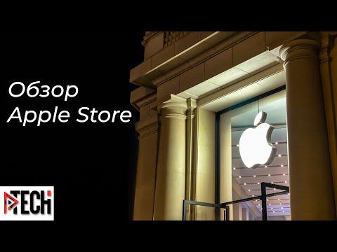 Обзор официального магазина Apple Store в Барселоне. Особенности покупки, работы и сервиса