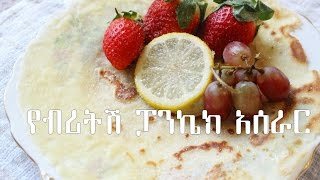 ቀላል የብሪትሽ ፓንኬክ አሰራር - How To Make Classic Pancakes