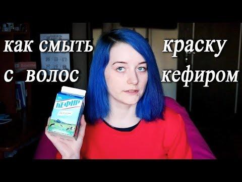 КАК СМЫТЬ КРАСКУ С ВОЛОС КЕФИРОМ