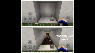 Как сделать самый простой механизм раздвижных дверей
