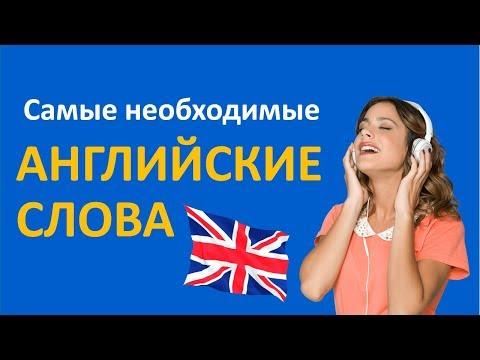 Как выучить английские слова во сне / learn english / русский-английский