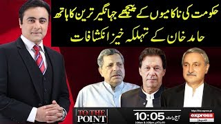 Hamid Khan Exclusive Interview | To The Point With Mansoor Ali Khan | 28 April 2019 | Express News