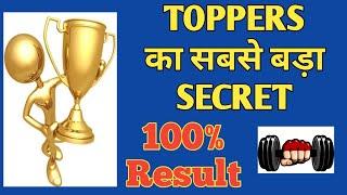 Toppers का सबसे बड़ा secret | 100% Result | The Biggest Secret of a Topper