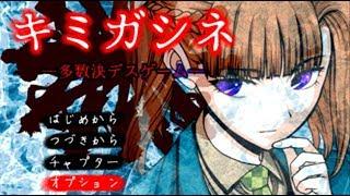 【第2章開幕】新たな多数決デスゲームが始まる【キミガシネ】#12